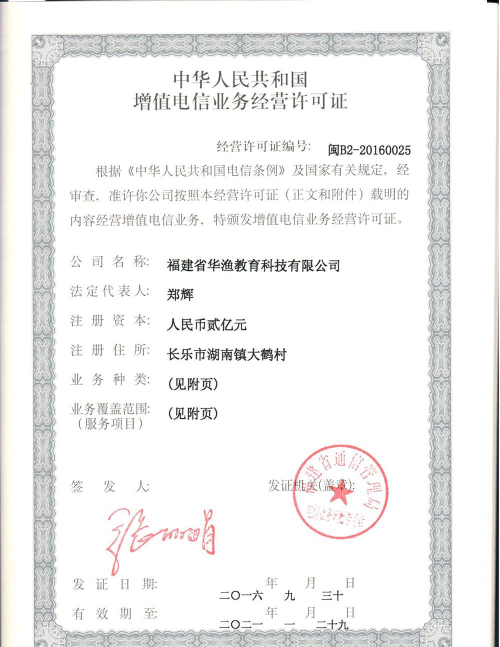 增值电信业务经营许可证闽B2-20160025