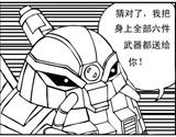 《机战》四格漫画