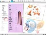 99看书V0.8.0.beta.290914 20130122(免费软件)