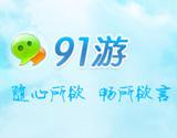 99游精简版 V0.10.1.Beta.166827 20110718(免费软件)