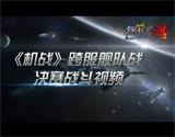 《机战》跨服舰队战总决赛