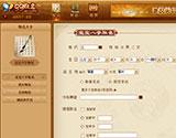 99宝宝八字取名 V3.0.0(免费软件)