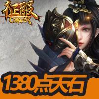 《征服》1380点天石卡[每周限量,预换从速]