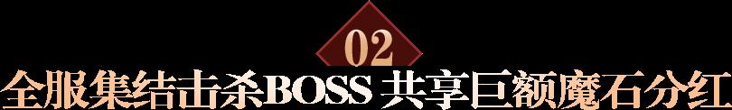 全服集结击杀BOSS,共享巨额魔石分红